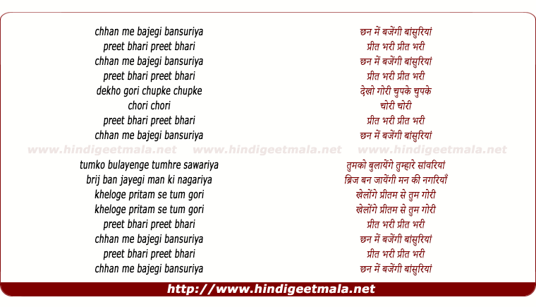 lyrics of song Tumhe Sajan Manaye