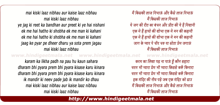 lyrics of song Mai Kiski Laaj Nibhau Aur Kaise Laz Nibhau