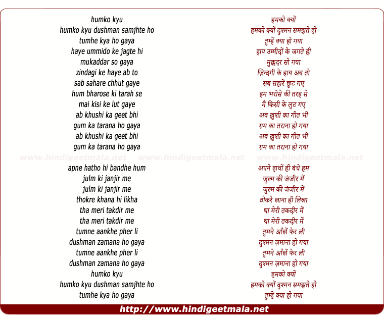 lyrics of song Humko Kyun Dushman Samajhte Ho