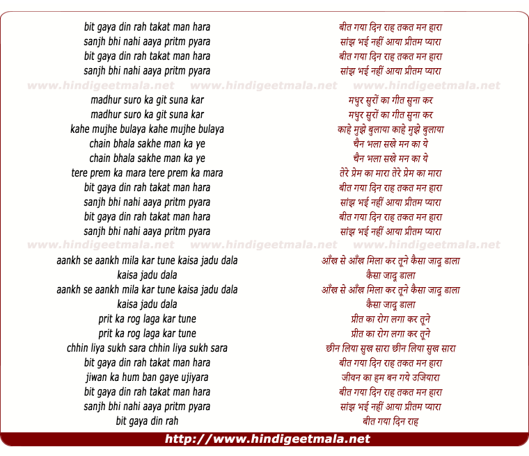 lyrics of song Beet Gaya Din Raah Takat Man Hara