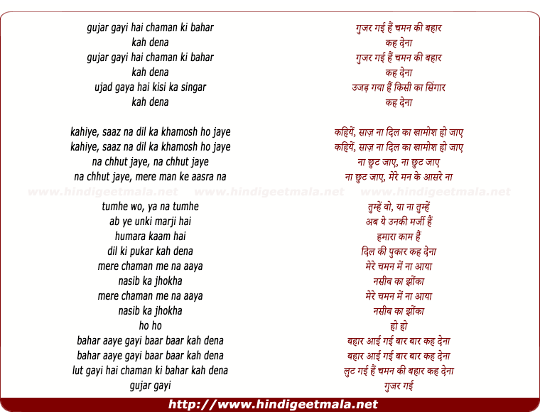 lyrics of song Guzar Gayi Hai Chaman Ki Bahar