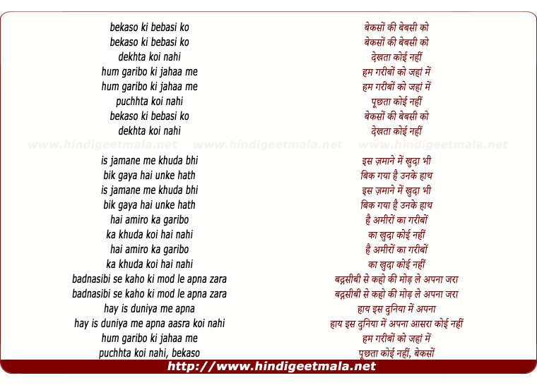 lyrics of song Bekaso Ki Bebasi Ko