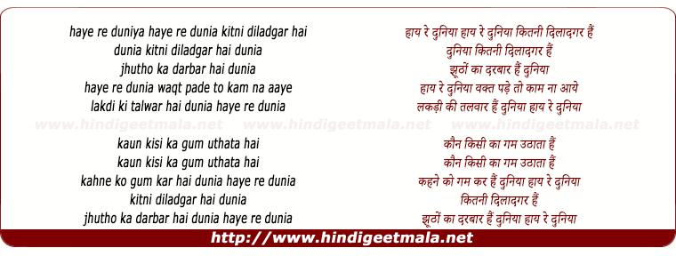 lyrics of song Haye Re Duniya Kitni Diladgar Hai Duniya