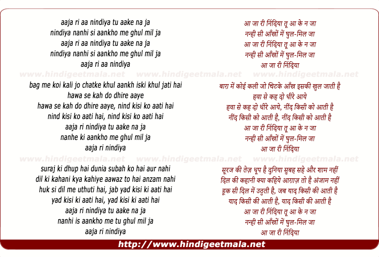 lyrics of song Aaja Ri Aa Nindiya