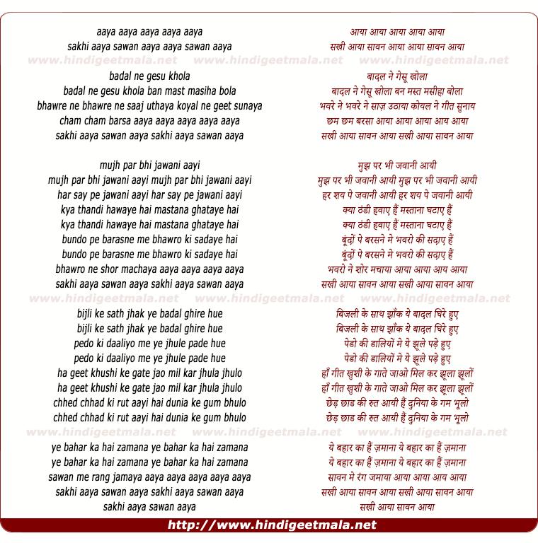 lyrics of song Sakhi Aaya Sawan Aaya