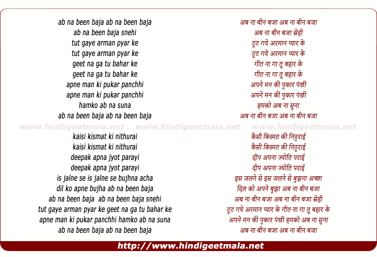 lyrics of song Ab Na Been Baja Snehi