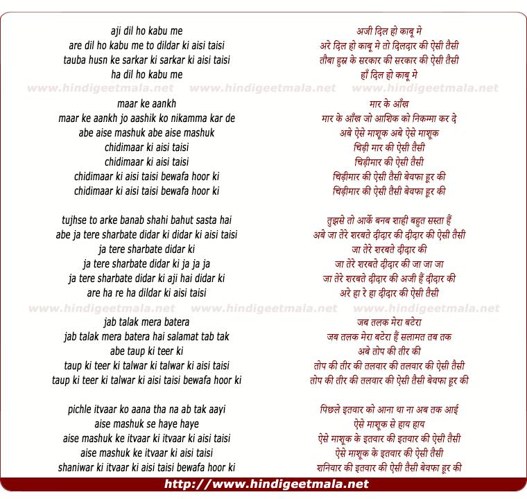 lyrics of song Aji Dil Ho Kaabu Me