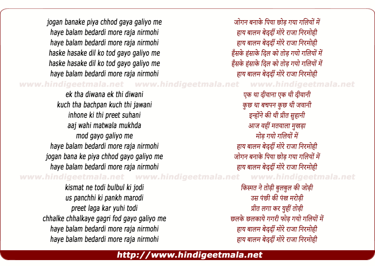 lyrics of song Jogan Bana Ke Piya Chod Gaya