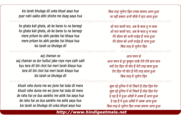 lyrics of song Kis Tarah Bhulega Unka Khyal Aaya Hua