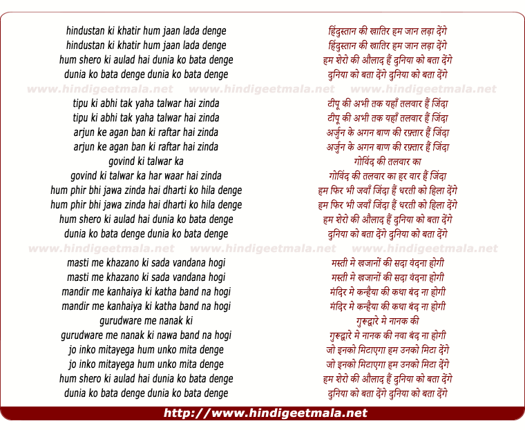 lyrics of song Hindustan Ki Khatir Hum Jan Lada Denge