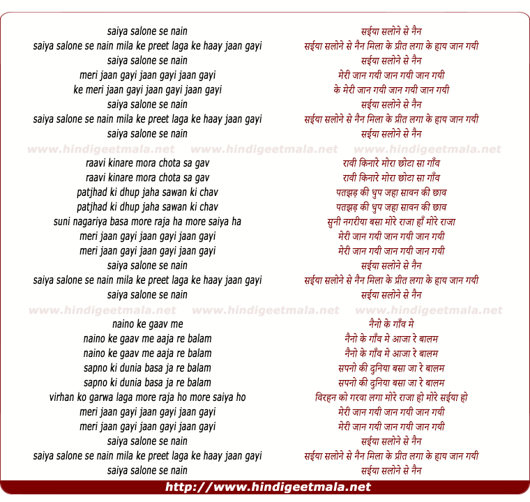 lyrics of song Saiya Salone Se Nain Mila Ke
