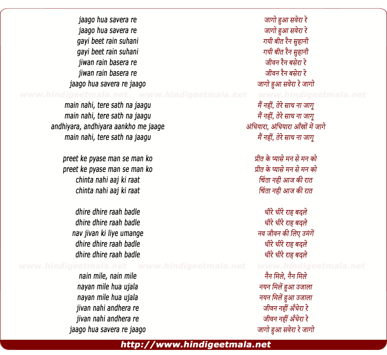 lyrics of song Jaago Hua Savera Re