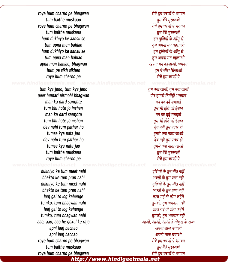 lyrics of song Roye Hum Charno Pe Bhagwan