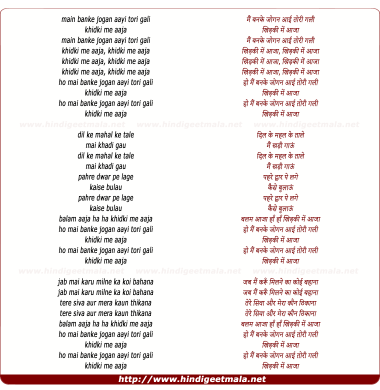 lyrics of song Mai Ban Ke Jogan Aayi Tori Gali