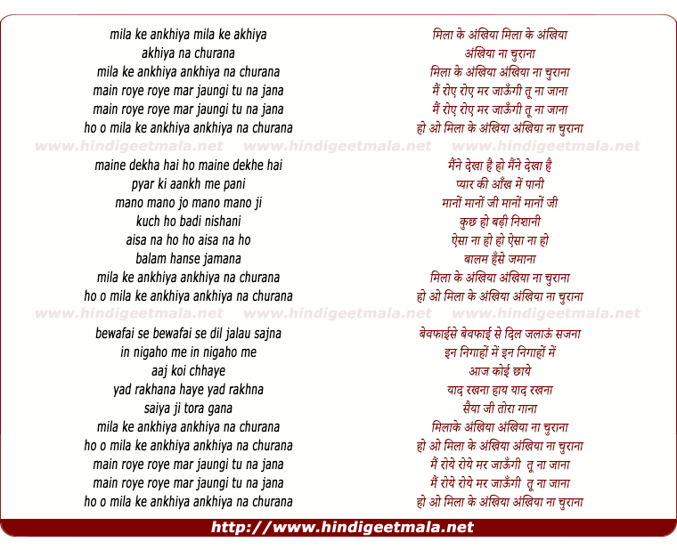 lyrics of song Mila Ke Ankhiya