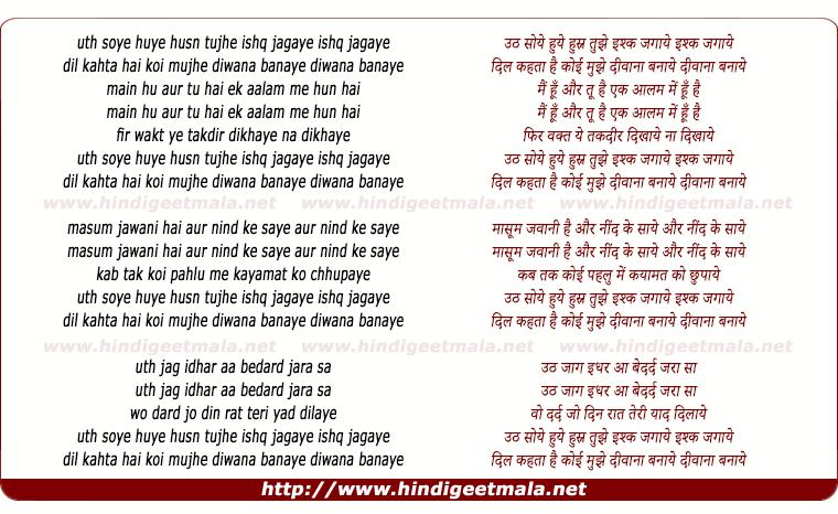lyrics of song Uth Soye Huye Husn Tujhe