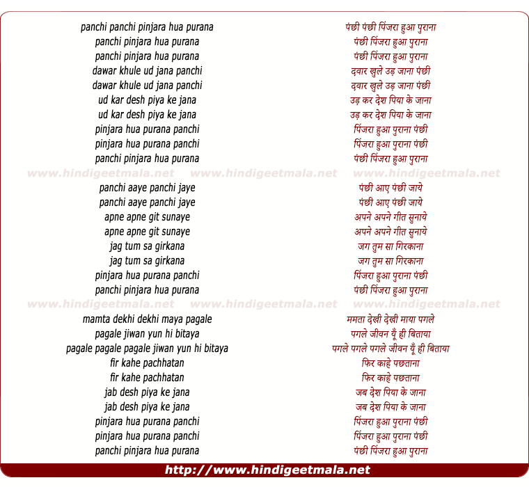 lyrics of song Panchi Pinjra Hua Purana
