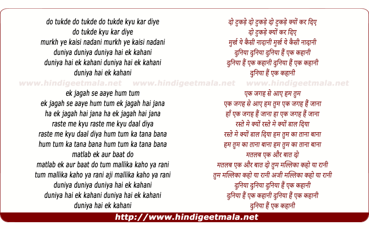 lyrics of song Duniya Hai Ek Kahani