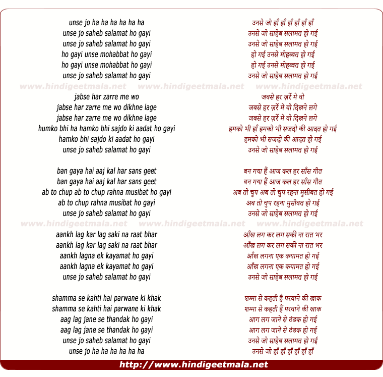 lyrics of song Unse Jo Sahab Salamat Ho Gayi