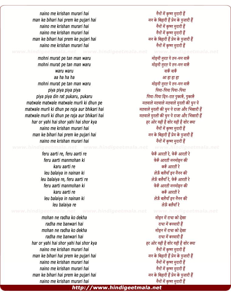 lyrics of song Naino Me Krishna Murari Hai