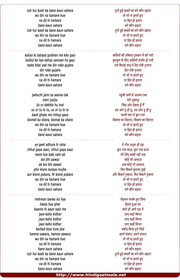 lyrics of song Tuti Hui Kishti Ka Bane Kaun Sahara