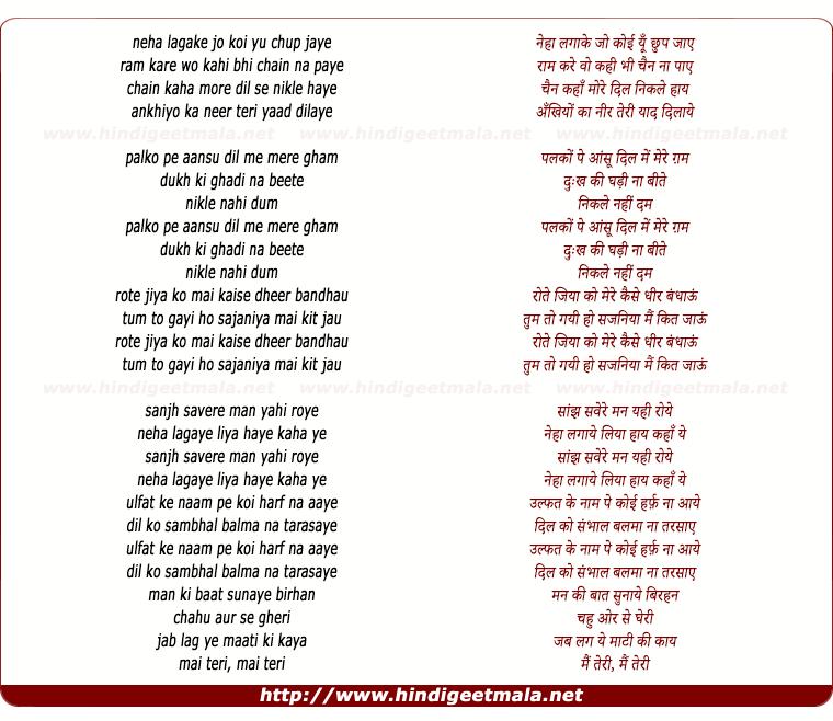 lyrics of song Neha Laga Ke Jo Koi Yu Chup Jaye