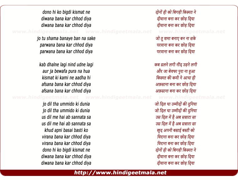 lyrics of song Dono Hi Ko Bigdi Kismat Ne