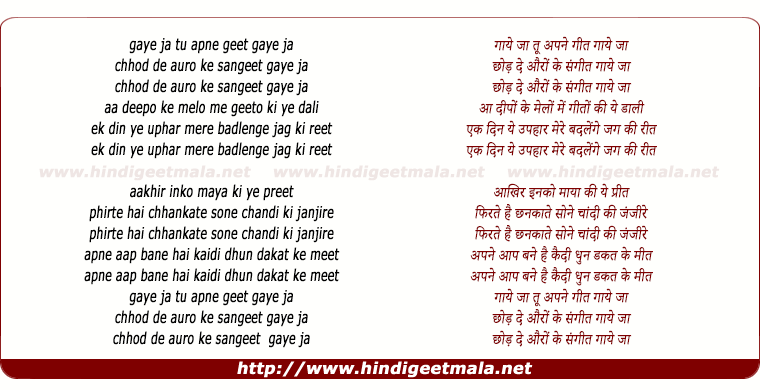 lyrics of song Gaye Ja Tu Apna Geet