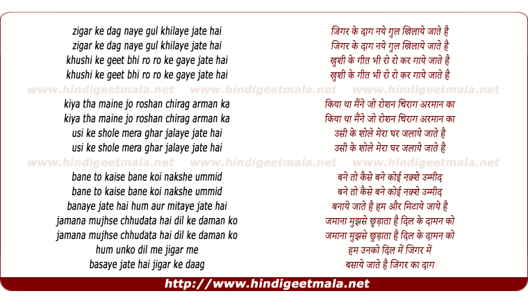 lyrics of song Zigar Ke Daag Naye Gul Khilaye Jate Hai