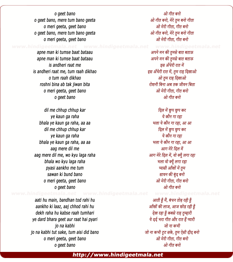 lyrics of song Geet Bano Mere Tum