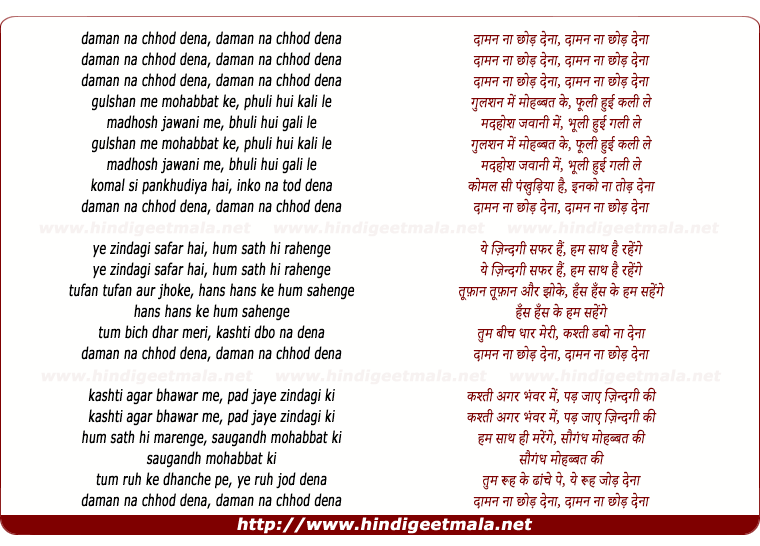 lyrics of song Daman Na Chod Dena