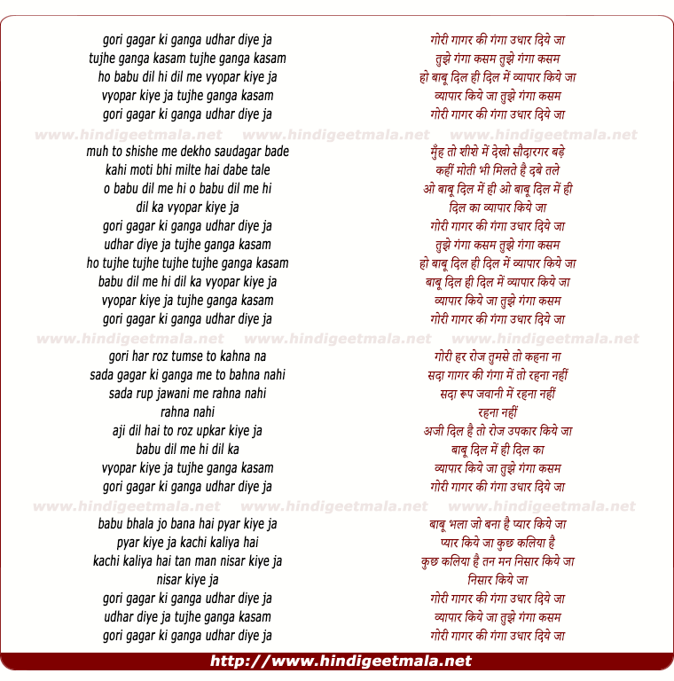lyrics of song Gori Gagar Ki Ganga Udhar Diye Ja