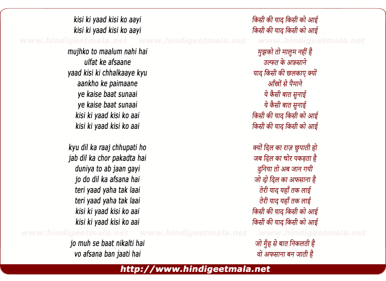 lyrics of song Kisi Ki Yaad Kisi Ko Aayi