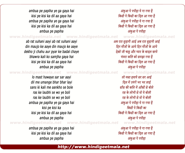 lyrics of song Ambuva Pe Papiha Ye Ga Gaya Hai