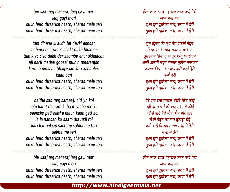 lyrics of song Bin Kaaj Aaj Maharaj Laaj Gayi Meri