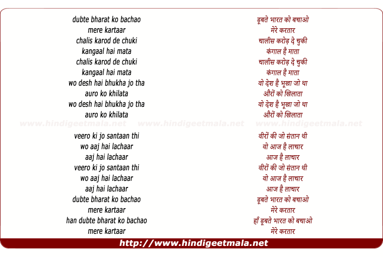 lyrics of song Dubte Bharat Ko Bachao