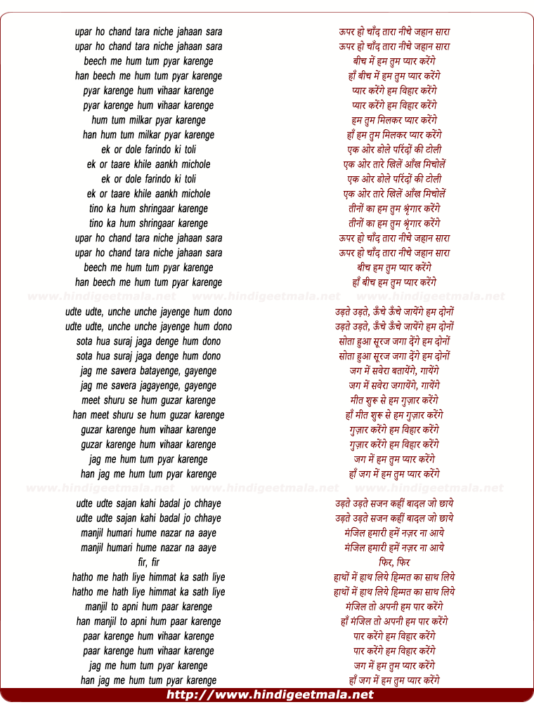 lyrics of song Upar Se Chand Tara
