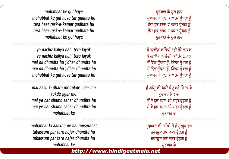 lyrics of song Mohabbat Ke Gul