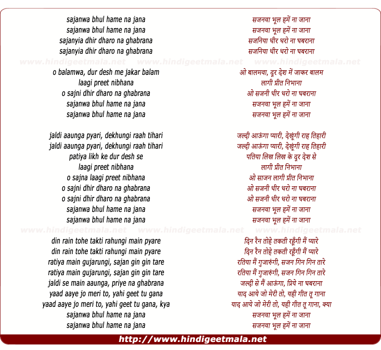 lyrics of song Sajanva Bhul Hame Na Jaana