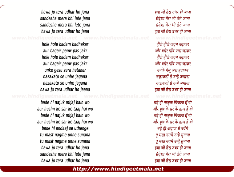 lyrics of song Hawa Jo Tera Udhar Ho Jana