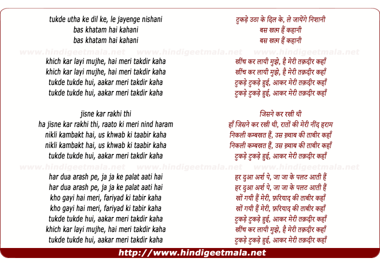 lyrics of song Tukde Utha Ke Dil Ke
