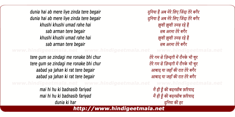lyrics of song Duniya Hai Ab Mere Liye Jinda
