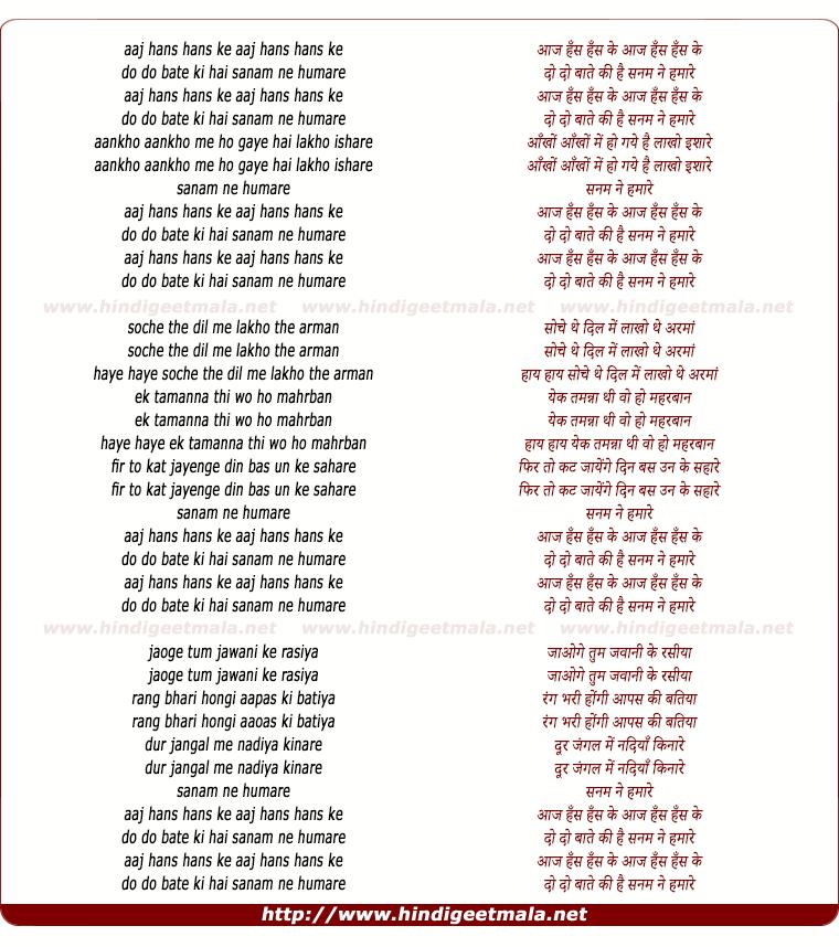 lyrics of song Aaj Hans Hans Ke Do Do Bate