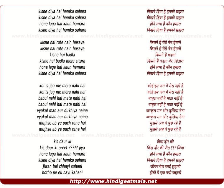 lyrics of song Kisne Diya Hai Humko Sahara