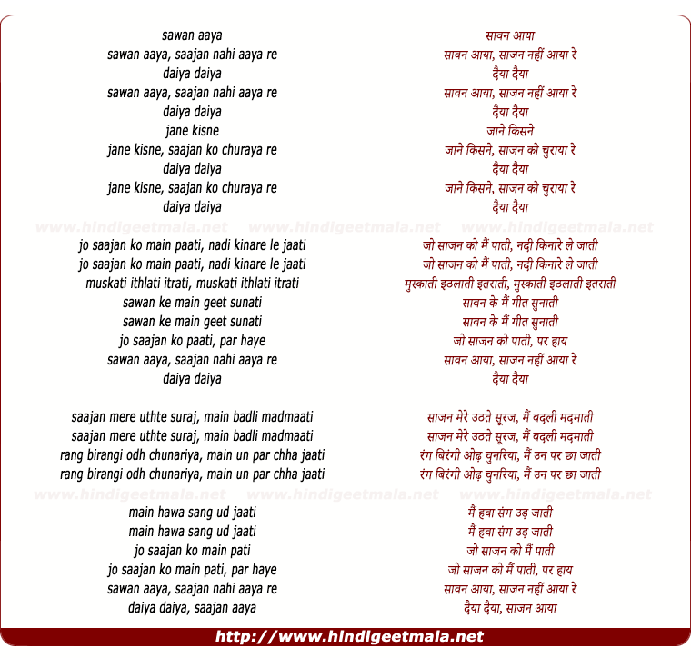 lyrics of song Sawan Aaya Sajan Nahi Aaya