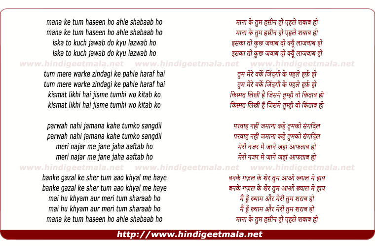 lyrics of song Mana Ke Tum Haseen Ho