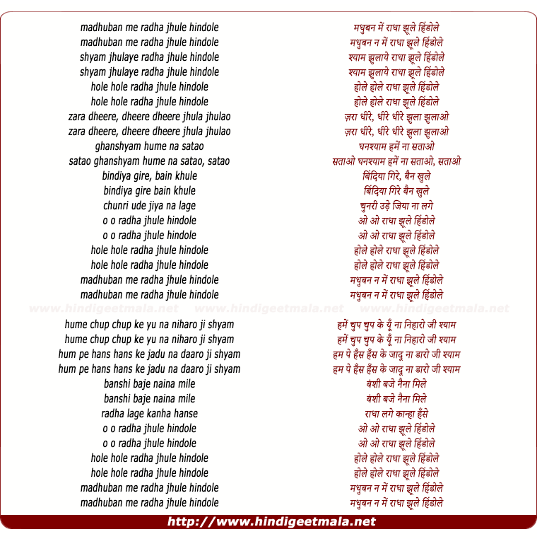 lyrics of song Madhuban Me Radha Jhoole Hindole