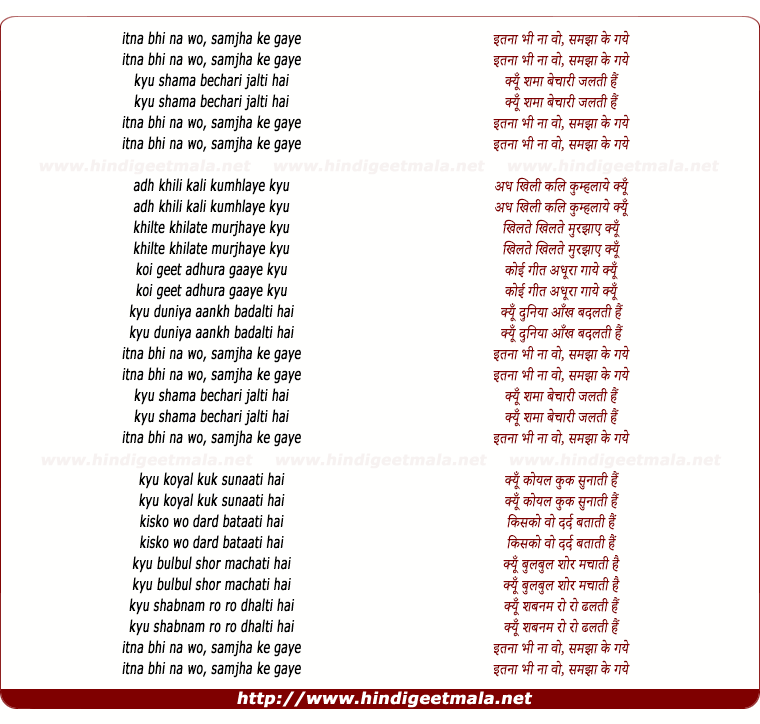 lyrics of song Itna Bhi Na Wo Samjha Ke Gaye