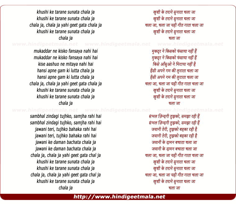 lyrics of song Khushi Ke Tarane Sunata Chala Ja