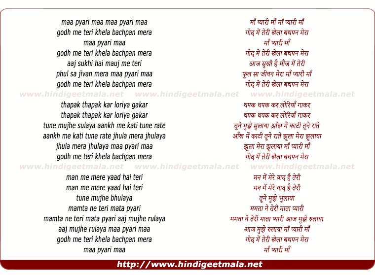 lyrics of song Maa Pyari Maa God Mai Teri Khela Bachpan